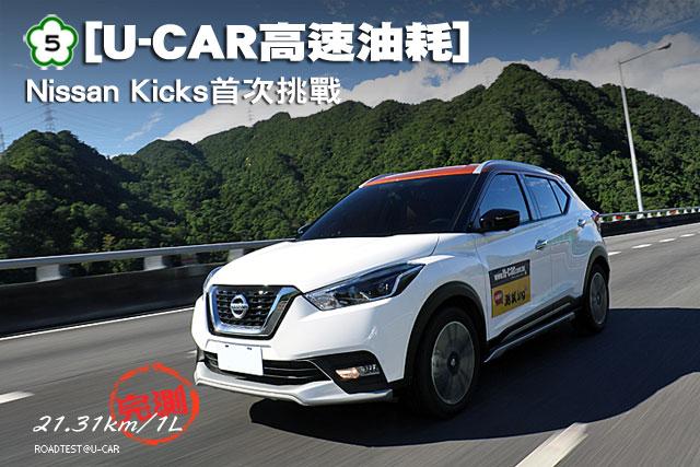 [U-CAR高速油耗]─Nissan Kicks首次挑戰,實測21.31km/L達成