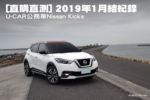 [直購直測] 2019年1月結紀錄:U-CAR公務車Nissan Kicks
