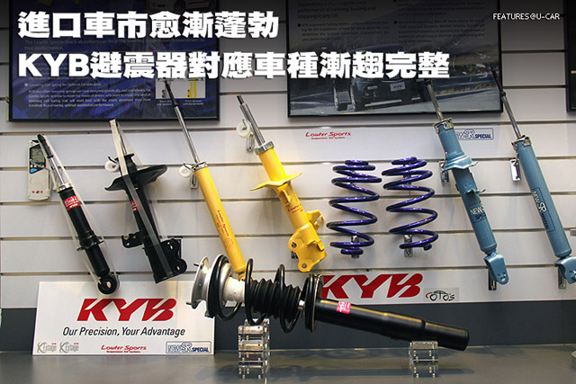 進口車市場愈見蓬勃,KYB避震器對應車種漸趨完整