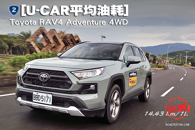 [U-CAR平均油耗]─Toyota RAV4 Adventure 4WD,實測14.43km/L達成