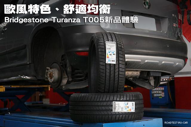 歐風特色、舒適均衡─Bridgestone Turanza T005產品體驗