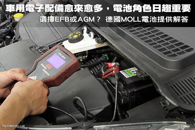 車用電子配備愈來愈多,電池角色日趨重要, 選擇EFB或AGM? 德國MOLL電池提供解答