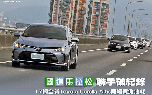 [國道馬拉松] 聯手破紀錄,17輛全新Toyota Corolla Altis同場實測油耗