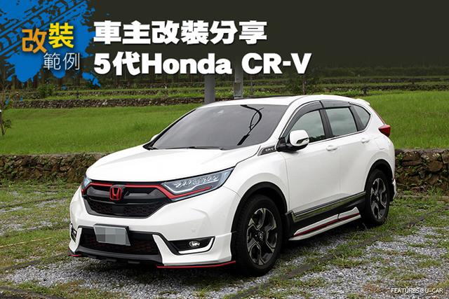 [改裝範例]車主改裝分享:5代Honda CR-V