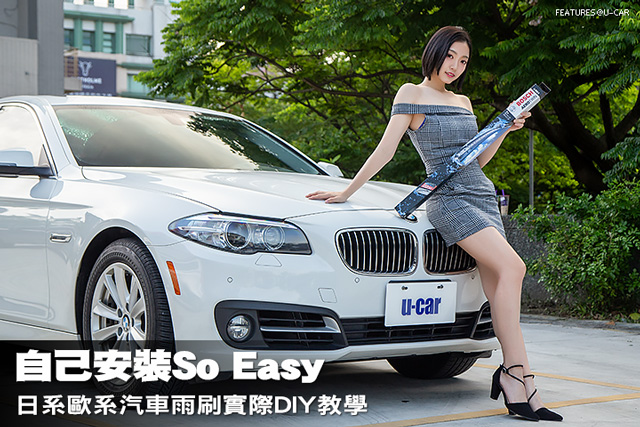 自己安裝So Easy,日系歐系汽車雨刷實際DIY教學