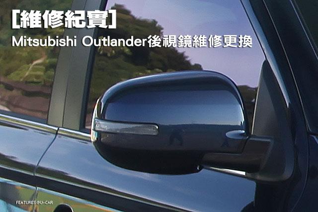 [維修紀實]Mitsubishi Outlander後視鏡維修紀實