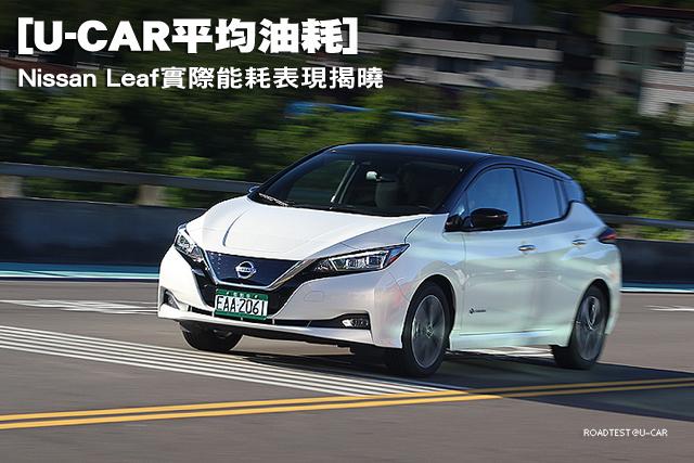 搶先測試! [U-CAR平均油耗] Nissan Leaf實際能耗表現揭曉