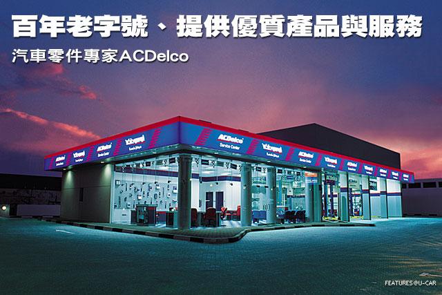 百年老字號、提供優質產品與服務─汽車零件專家ACDelco