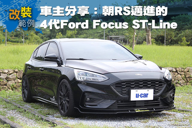 [改裝範例]車主分享:朝RS邁進的4代Ford Focus ST-Line