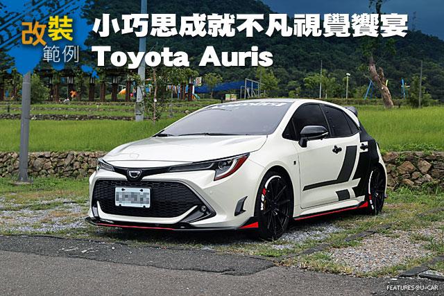 [改裝範例] 小巧思成就不凡視覺饗宴:Toyota Auris