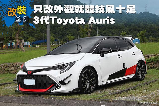 [改裝範例]只改外觀就競技風十足:3代Toyota Auris
