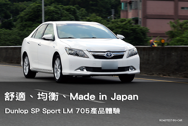 舒適、均衡、Made in Japan,Dunlop SP Sport LM 705產品體驗
