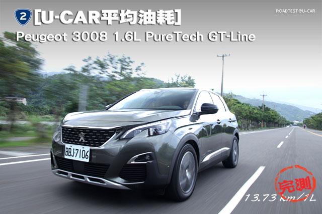 [U-CAR平均油耗] Peugeot 3008 1.6L PureTech GT-Line,實測13.73km/L