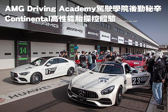 AMG Driving Academy駕駛學院後勤秘辛,Continental高性能胎操控體驗