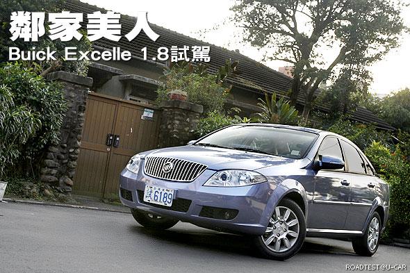 鄰家美人-Buick Excelle 1.8試駕 - U-CA