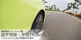 超乎預期、平均14.3km/L!─Toyota Sienta 7人座1.8尊爵型油耗實測