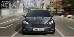 純正歐風,動感呈現─Focus的外觀設計