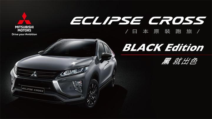 售價108 9萬元 9月限時限量供應 Mitsubishi Eclipse Cross