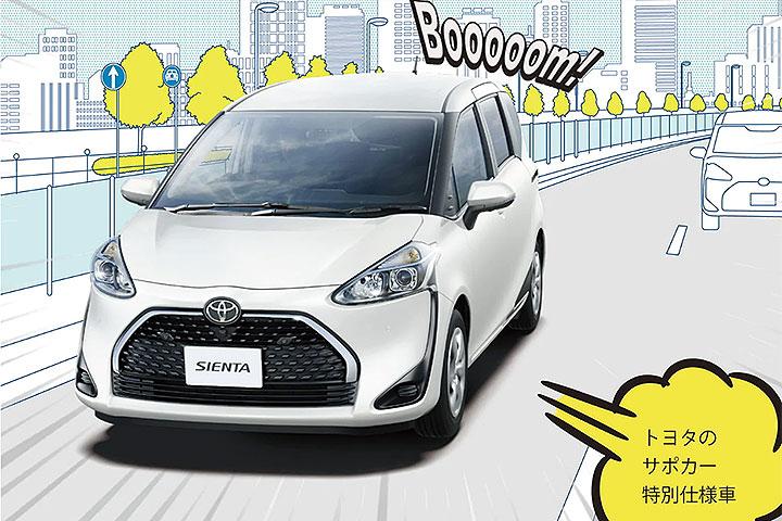 加入ICS声纳间隙侦测系统,日规Toyota Sienta推出Safety Edition特仕车