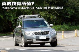 真的物有所值? Yokohama BluEarth-GT AE51輪胎新品測試