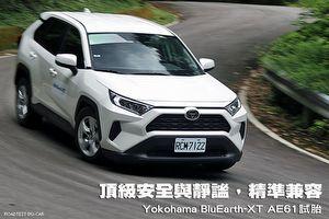 頂級安全與靜謐,精準兼容─Yokohama BluEarth-XT AE61試胎