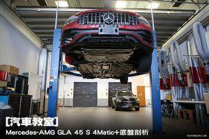 [汽車教室]─Mercedes-AMG GLA 45 S 4Matic+底盤剖析