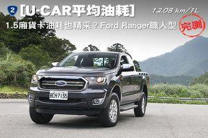 [U-CAR平均油耗]─1.5廂貨卡油耗也精采?Ford Ranger職人型