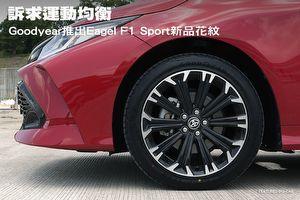 訴求運動均衡,Goodyear推出Eagel F1 Sport新品花紋