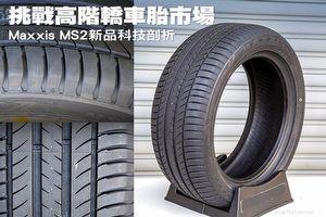挑戰高階轎車胎市場─Maxxis MS2新品科技剖析