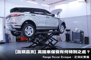 [直購直測]英國車保養有何特別之處?Range Rover Evoque,定保紀實篇