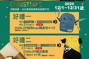 Dunlop登祿普輪胎12月推機車胎優惠,贈經典Logo隨身包或潮流賽車衣