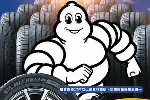 Michelin台灣米其林促銷活動,購胎送好禮