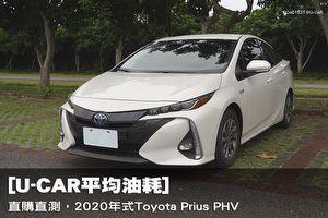 [U-CAR平均油耗] 直購直測,2020年式Toyota Prius PHV