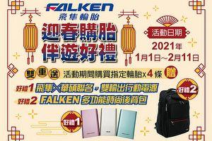 Falken飛隼輪胎年前促銷,換胎贈華碩行動電源或原廠後背包