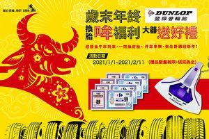 Dunlop登祿普輪胎促銷活動,換胎贈家樂福禮券或UV除蟎吸塵器
