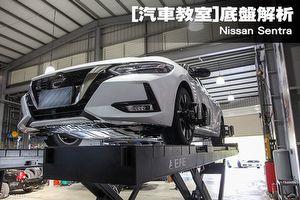 [汽車教室]底盤解析-Nissan Sentra