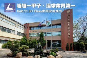 超越一甲子、追求業界第一,林商行LSH Glass車用玻璃產品