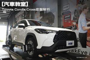 [汽車教室] Toyota Corolla Cross底盤解析