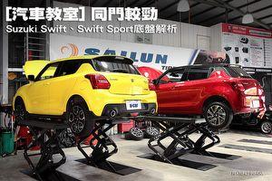 [汽車教室] 同門較勁,Suzuki Swift、Swift Sport底盤解析