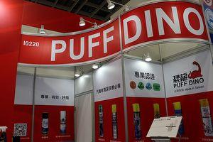2021 Taipei AMPA:恐龍Puff Dino展示電動機車保養產品