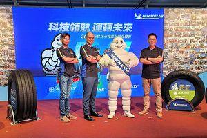 全系列導入,Michelin米其林輪胎發表卡客車商用車胎產品