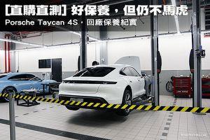 [直購直測]即使電動車好保養,但仍不馬虎─Porsche Taycan 4S,回廠保養紀實