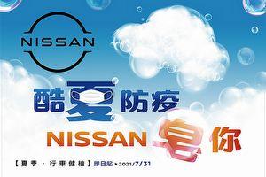 裕隆日產「酷夏防疫 Nissan皂你」夏季行車健檢活動