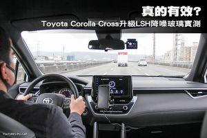 真的有效? Toyota Corolla Cross升級LSH降噪玻璃實測