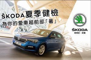 超前部「暑」,Škoda 2021夏季健檢即日起實施