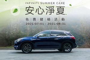 7大系統全車免費健檢  進階安心防疫優惠套餐,Infiniti 2021「安心淨夏免費健檢」活動開跑