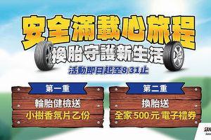 Bridgeston台灣普利司通推出TCS健檢優惠活動