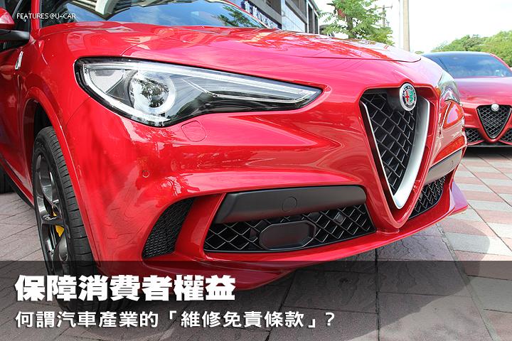保障消費者權益,何謂汽車產業的「維修免責條款」?