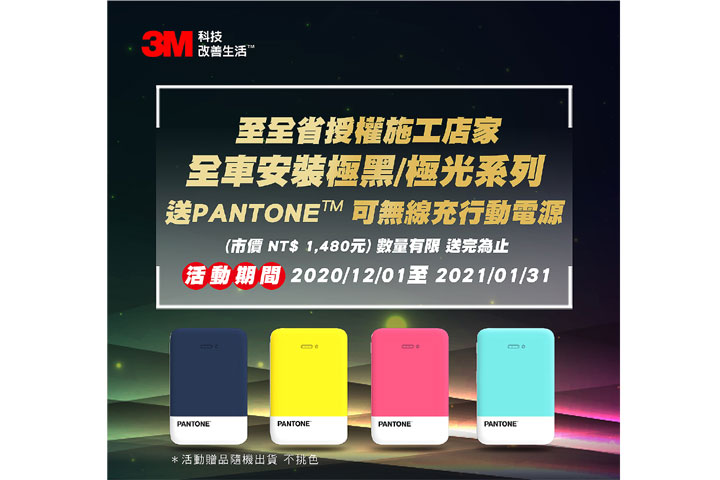 3M極黑與極光系列與消費者共同迎新春,贈年終限量好禮