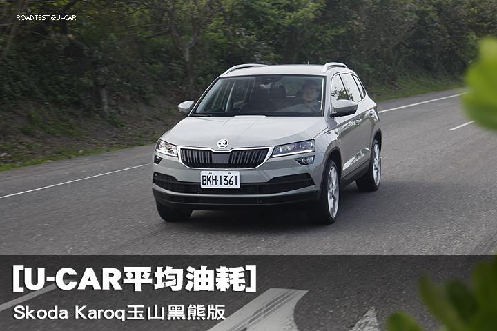 [U-CAR平均油耗]  Škoda Karoq玉山黑熊版